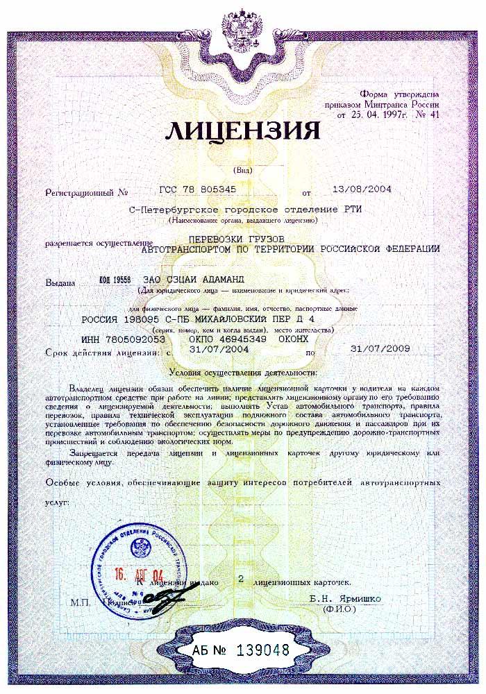 Лицензирование грузоперевозок автотранспортом 2017 перед тем